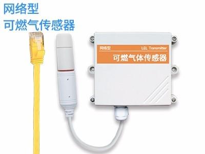 网络型可燃气传感器