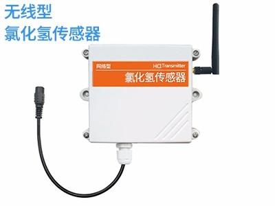 无线型氯化氢传感器