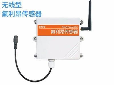 无线型氟利昂传感器