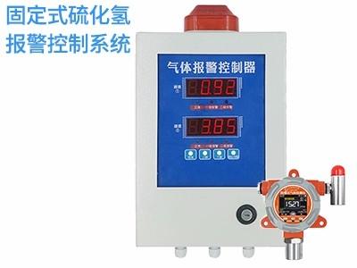 硫化氢气体报警控制器