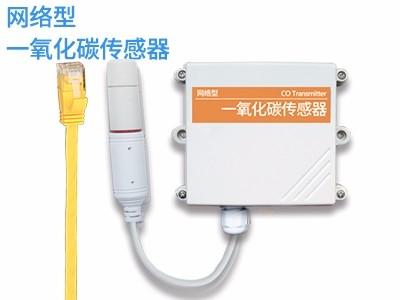 网络型一氧化碳传感器