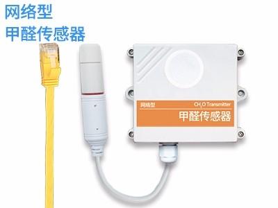 网络型甲醛传感器