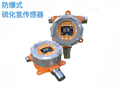 防爆式硫化氢气体检测仪