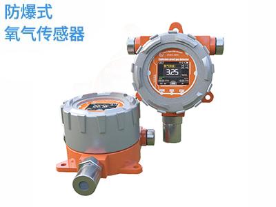 防爆式氧气气体检测仪