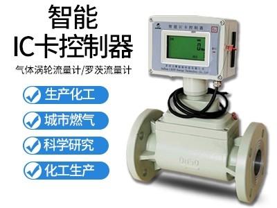 燃气IC卡控制器