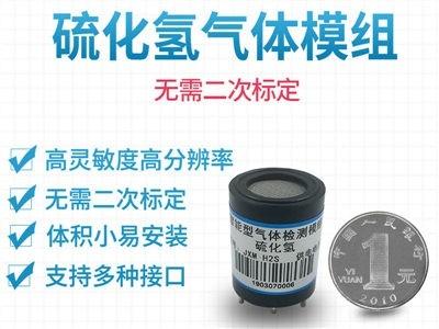 硫化氢气体传感器模组