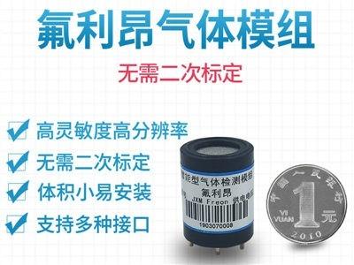 氟利昂气体传感器模组