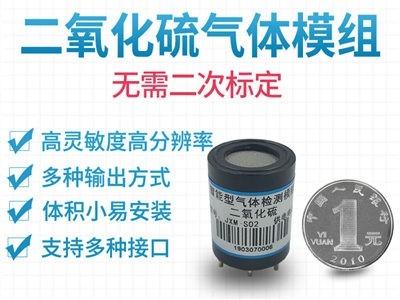 二氧化硫传感器模组