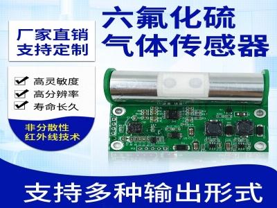 六氟化硫传感器模组