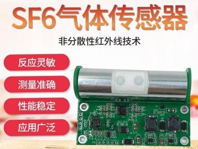 红外六氟化硫传感器模组