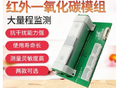 红外一氧化碳CO传感器模组